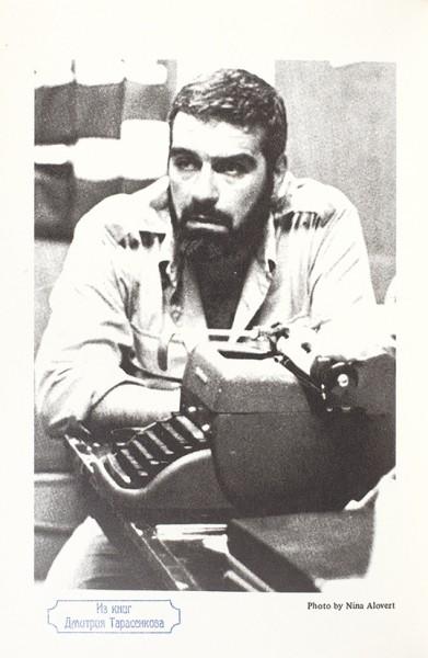 Довлатов, С. [автограф и рисунок] Зона. Записки надзирателя. Анн-Арбор: Эрмитаж, 1982.