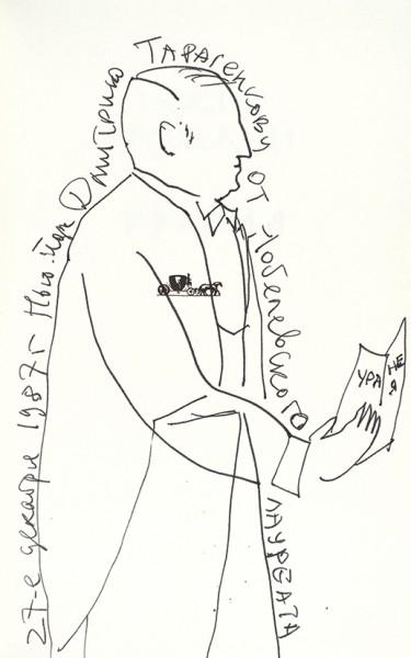[Экземпляр с автографом и автопортретом] Бродский, И. Урания. Анн-Арбор: Ардис, 1987.