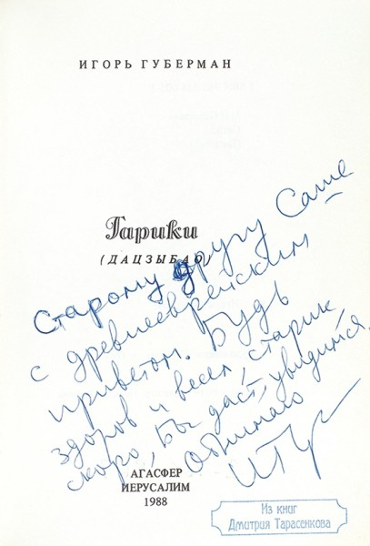 [Из собрания писателя Дмитрия Анатольевича Тарасенкова] Губерман, И. [автограф] Гарики (Дацзыбао) / худ. Е. Сарни, А. Окунь. Иерусалим: Агасфер, 1988.
