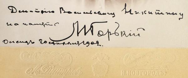[Автограф Максима Горького] Фотография «Портрет М. Горького». [Нижний Новгород, 1902].