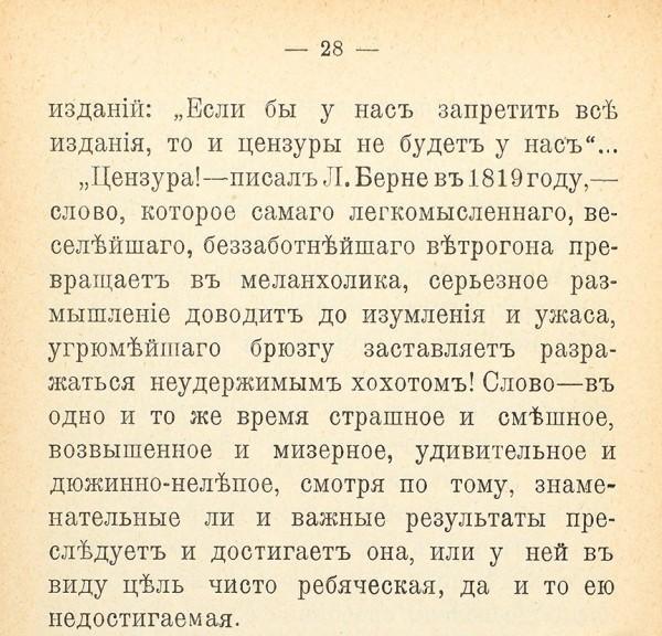 [Конволют] 1. [«Порядок в стране был образцовый, не то, что в гнилой Европе»] Львов-Рогачевский, В. Печать и цензура. М.: Т-во скоропеч. А.А. Левенсон, 1906. 136 с. 2. Цеткин, К. Женщина и ее экономическое положение. Одесса: Тип. И. Копельмана, 1905. 42 с.