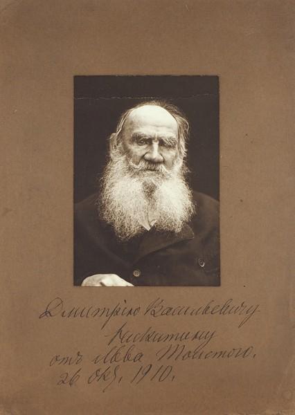 [Фотография, которую держал в руках Лев Николаевич Толстой] Фотография «Портрет Льва Толстого» [автограф]. [Б.м., 1910].