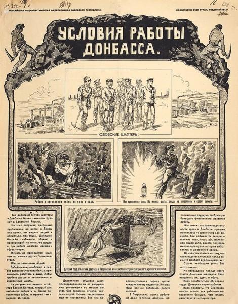 Плакат «Условия работы Донбасса». М.: Агит.-изд. отд. Главкомтруда и Наркомтруда, [1920].
