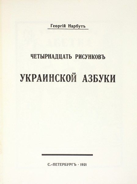[Библиографическая редкость] Нарбут, Г. Четырнадцать рисунков украинской азбуки. СПб., 1921.