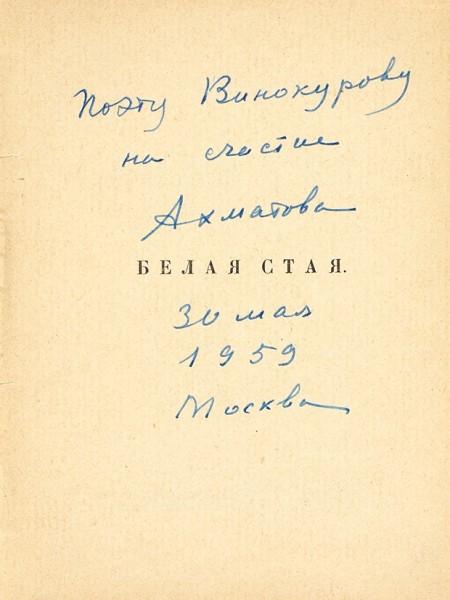 [Экземпляр с автографом автора поэту Е. Винокурову] Ахматова, А. Белая стая. Стихотворения. 3-е изд. Пб.: Алконост, 1922.