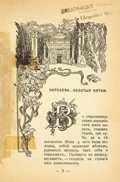 [Последний сборник Саши Черного]. Черный, А.М. Солдатские сказки. Шанхай, 1939.
