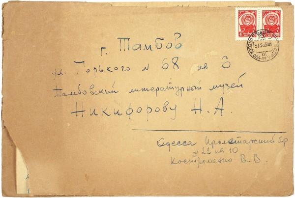 Эйзенштейн, С.М. Собственноручные записи обсуждения фильма «Иван Грозный» с рисунками режиссера на полях. [1944].