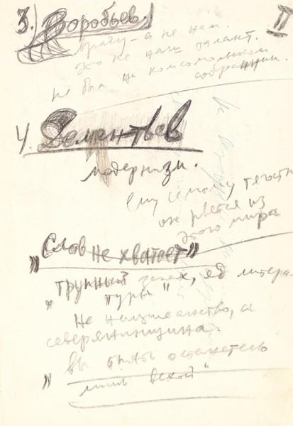 [Машинопись и многочисленные автографы автора] Айги [Лисин], Г. Завязь. Книга стихов. Подстрочные переводы с чувашского автора. М., 1958.