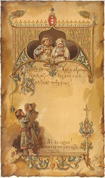 Бём (Эндаурова) Елизавета Меркурьевна (1843—1914) Незаполненный бланк меню обеда в честь бракосочетания графини А.С. Шереметьевой и А.П. Сабурова в Кусково 29 июня 1894 года. 1894. Бумага, хромолитография, 18,8 х 32 см.
