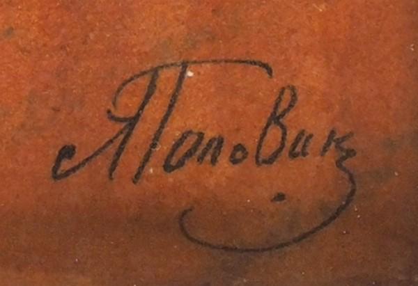Головин Александр Яковлевич (1863–1930) «Портрет мужчины в костюме эпохи Возрождения». Первая четверть ХХ века. Бумага на картоне, графитный карандаш, акварель, гуашь, 55 х 32,5 см.