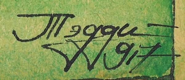 Тэдди «Шарж на А.Ф. Керенского». 1917. Бумага, тушь, перо, акварель, 23,7 х 22 см.