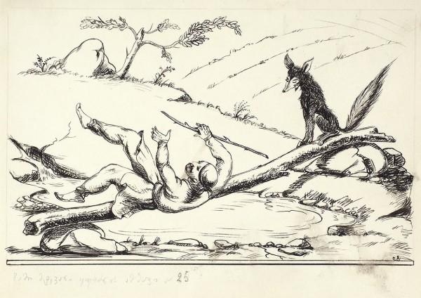 Гудиашвили Ладо (Владимир) Давидович (1896—1980) «Падение». Иллюстрация к сказке. 1960-е. Бумага, графитный карандаш, тушь, перо, 15 х 21 см.