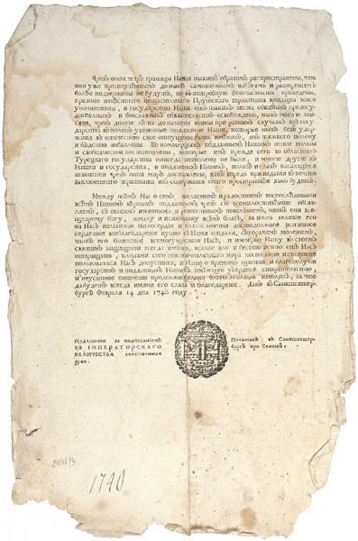 Манифест Императрицы Анны Иоанновны [об итогах войны с Турцией 1735-1739 гг.]. Дан в Санктпетербурге февраля 14 дня 1740 году. Печатан в Санктпетербурге при Сенате, [1740].