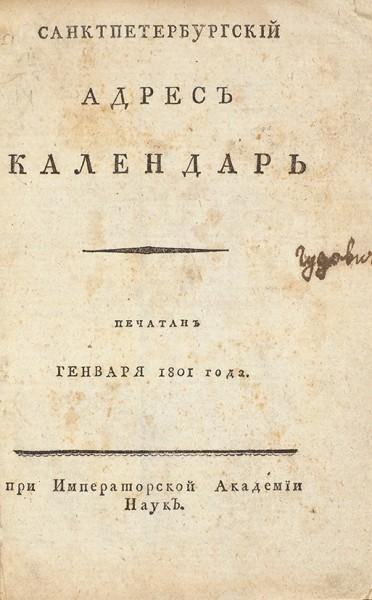 Санктпетербургский адрес календарь. [СПб.]: При Имп. Акад. наук, 1801.