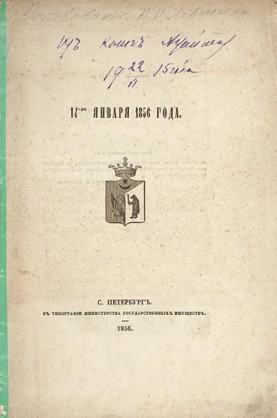 14-ое января 1856 года. СПб.: В Тип. Министерства государственных имуществ, 1856.