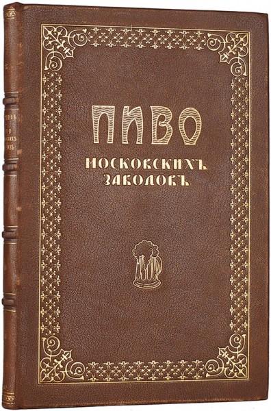 Пиво московских заводов. Исследование Н.Ф. Ярцева. М.: Тип. А.А. Карцева, 1887.