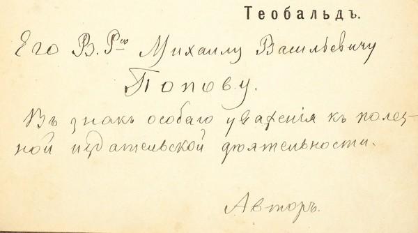 Роткирх, В.А. [автограф] Воспоминания Теобальда. (Печатается в ограниченном числе экземпляров, не для продажи). В 5 ч. Ч. 1-4. Вильна: Тип. А.Г. Сыркина, 1890.