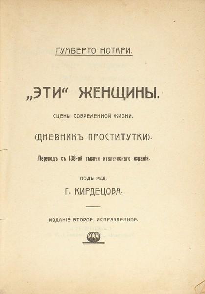 [Изнанка «бордельной» жизни] Нотари, Г. «Эти» женщины. (Дневник проститутки). 2-е изд., доп. СПб., 1910.