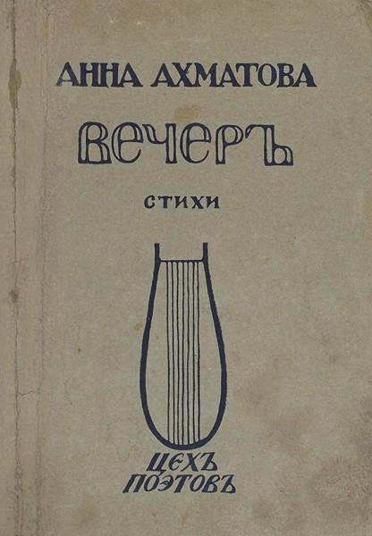 Первая книга Анны Андреевны Ахматовой, первые издания сборников, рукопись стихотворения и машинопись «Поэмы без героя».