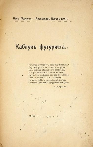 [«Я не могу сказать, что г. Дуров способнее г. Маркова, но г. Марков бездарнее г. Дурова...»] Марков, Л., Дуров, А. Каблук футуриста. Stihi. М.: Т-во тип. А.И. Мамонтова, 1914.