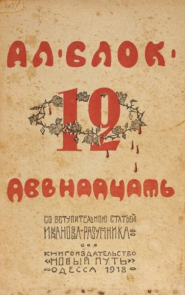 Блок, А. Двенадцать / с вступ. ст. Иванова-Разумника. Одесса: Новый путь, 1918.