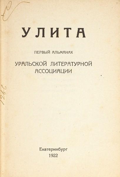 Улита. Первый альманах Уральской литературной ассоциации. Екатеринбург: «Гранит», 1922.