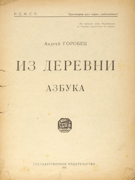 Горобец, А. Из деревни. Азбука. М.: ГИЗ, 1922.