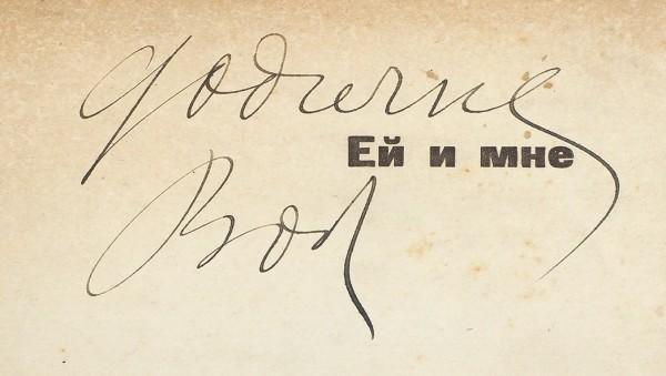Автографы В. Маяковского и Д. Бурлюка на титульном листе книги Маяковского «Про это».