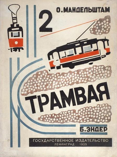 Мандельштам, О. Два трамвая / рис. Б. Эндер. Л.: Госиздат, 1925.