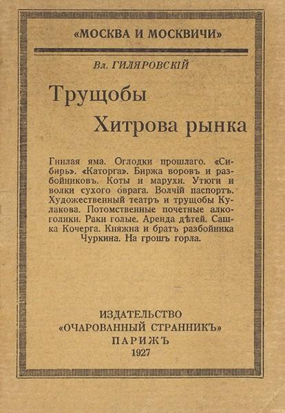 Гиляровский, Вл. Трущобы Хитрова рынка. Париж: Очарованный странник, 1927.