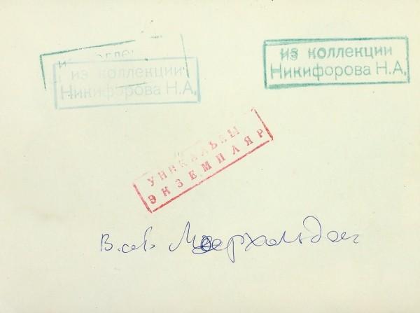 Фотография: Маяковский с В.Э. Мейерхольдом в ГосТИМе за читкой пьесы «Клоп», Москва, 1928, 28 декабря / фот. А.А. Темерин. 1928 [более поздний отпечаток, 1930-х гг.].