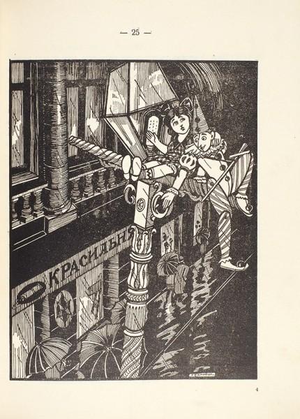 Черный, Саша. Серебряная елка. Сказки для детей / рис. Г.И. Самойлова. Белград, 1929.