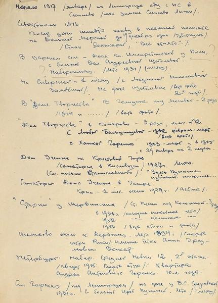 Ахматова, А. Даты [Материалы для биографии]. Рукопись. [1963].