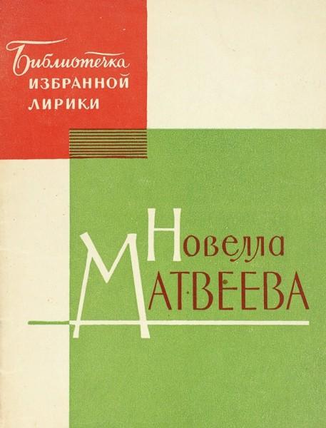 Матвеева, Н. [автограф] Избранная лирика. М.: Молодая гвардия, 1964.