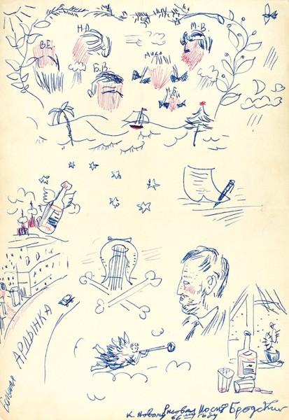 [«Новый год для кого продолжение срока...»] Бродский, И. Рисунок и автограф. Автопортрет Иосифа Бродского с изображением семьи Ардовых-Ольшевских. М. 1965.