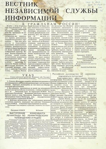 [Политическая жизнь России] Лот из трех предметов. М. 1991-1993.