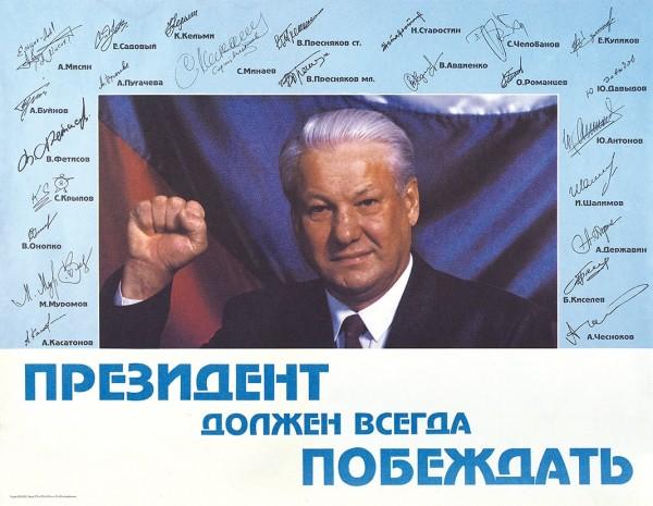 Плакат «Президент должен всегда побеждать». [М.]: АО «Рекламфильм»; «ТЕННИС+», [1993].